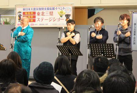 『第2回東日本大震災復興支援応援イベント』