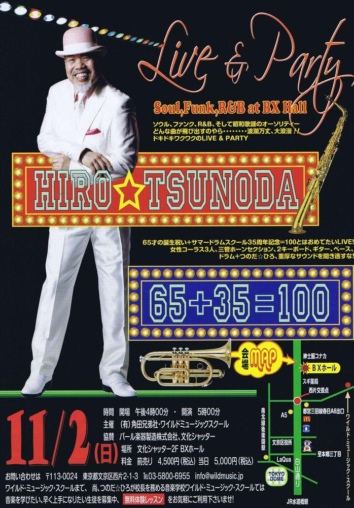 『HIRO☆TSUNODA 65+35=100』