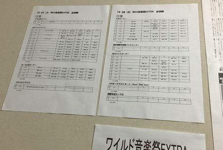 EXTRA出演順発表!!