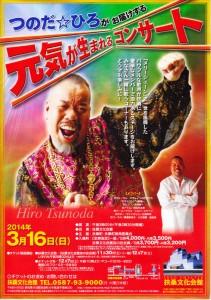 つのだ☆ひろライブ情報 扶桑文化会館